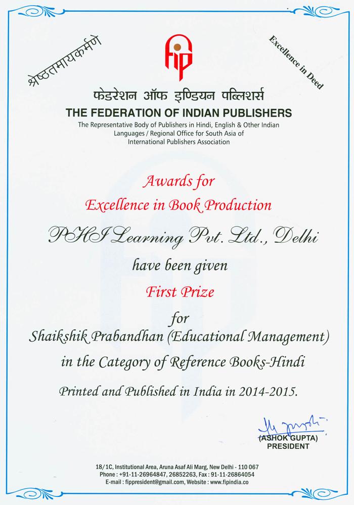 Shaikshik Prabandhan (Educational Management)