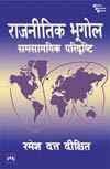 राजनीतिक भूगोलः समसामयिक परिदृष्टि (