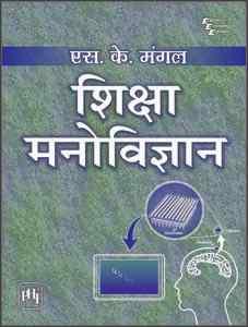 शिक्षा मनोविज्ञान (Shiksha Manovigyan)