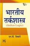 भारतीय तर्कशास्त्र (BHARATIYA TARKSHASTRA)