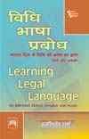 विधि भाषा प्रबोध (VIDHI BHASHA PRABODH)
