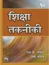 शिक्षा तकनीकी (Shiksha Takniki)