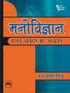 मनोविज्ञान : मानव व्यवहार का अध्ययन (Manovigyan: Manav Vyavhar Aur Adhyayan)