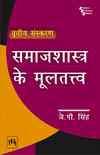 समाजशास्त्र के मूलतत्त्व (Samajshastra Ke Mooltatva)