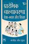 प्राराभिक बाल्यावस्था :: देखभाल और शिक्षा ( Prarambhik Balyavastha : Dekhbhal aur Shiksha )