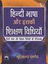 हिन्दी भाषा और इसकी शिक्षण विधियाँ : �...