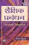 शैक्षिक प्रबंधन ( SHAISHIK PRABANDHAN )