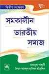 Samakalin Bharatiya Samaj