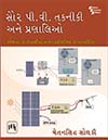 SOLAR PHOTOVOLTAIC TECHNOLOGY AND SYSTEMS - A MANUAL FOR TECHNICIANS, TRAINERS AND ENGINEERS (GUJARATI VERSION)