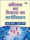 अधिगम एवं विकास का मनोविज्ञान (Adhigam Evam Vi...