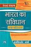 भारत का संविधान : एक परिचय (Bharat Ka Samvidhan : Ek Paric