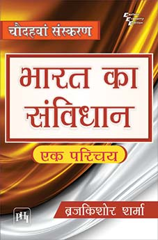 भारत का संविधान : एक परिचय (Bharat Ka Samvidhan: Ek Pari...